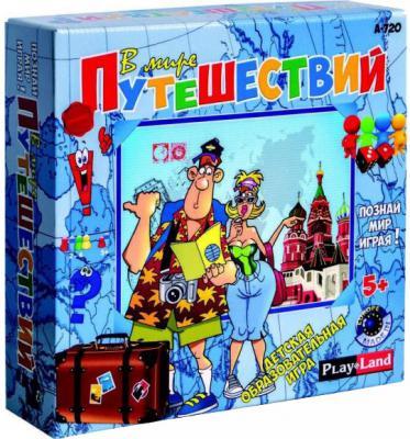 Настольная игра развивающая PLAYLAND В мире путешествий  A-720 playland настольная игра в мире животных