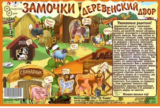 Развивающая доска Бэмби Замочки «Деревенский двор» бэмби бизиборд замочки теремок