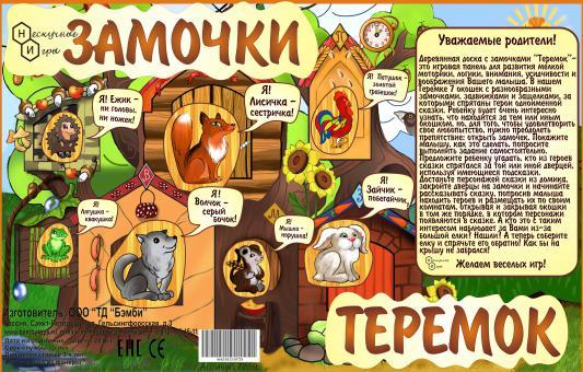 Развивающая доска Бэмби замочки «Теремок» 7819 бэмби бизиборд замочки теремок