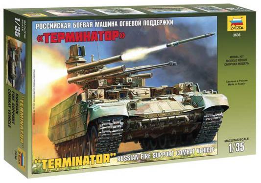Танк Звезда Боевая машина огневой поддержки Терминатор 1:35 серый 3636 российский вертолёт огневой поддержки морской пехоты в кор 20шт