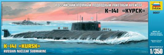 """Подводная лодка Звезда """"Российская АПЛ """"Курск"""" 1:350 черный  9007"""