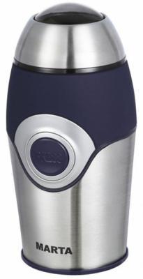 Кофемолка Marta MT-2167 200 Вт синий