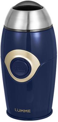 Кофемолка Lumme LU-2602 200 Вт синий топаз