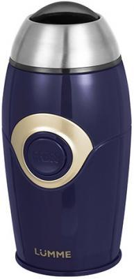 Кофемолка Lumme LU-2602 200 Вт синий сапфир