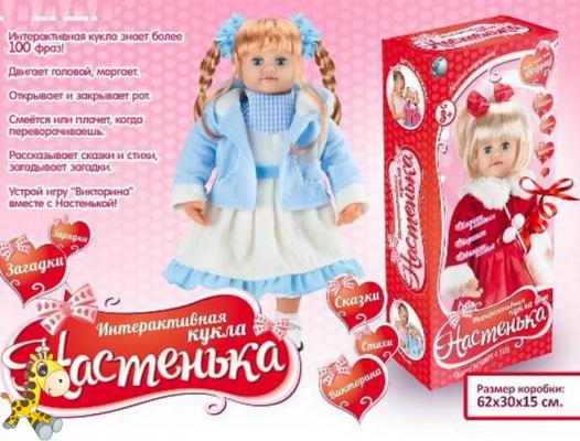 Кукла Shantou Gepai Настенька смеется, плачет, ведет диалог 009-6