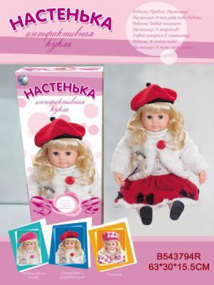 Кукла Shantou Gepai Настенька, разговар.,двигает губами   MY008