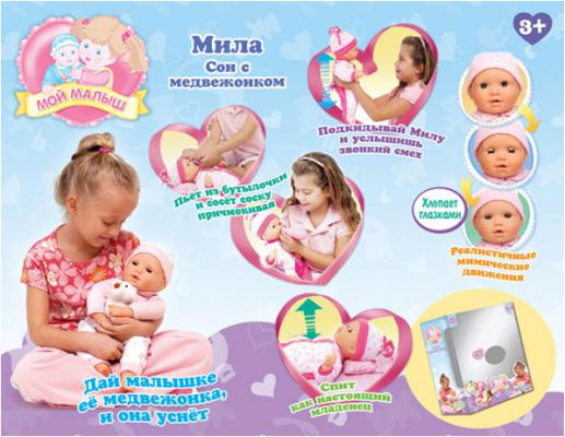 """Кукла Shantou Gepai Мила, """"Любимый мишка"""" 45 см пьющая чмокающая 942330"""