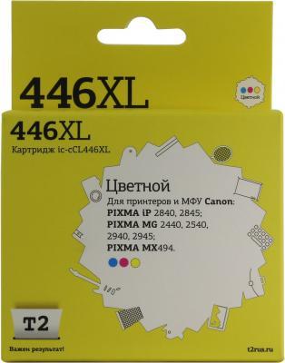 Картридж T2 IC-CCL446XL для Canon PIXMA iP2840/2845MG2440/2540/2940/2945/MX494 цветной картридж t2 ic ccli 8c для canon pixma ip4200 4300 5200 pro9000 mp500 600 голубой