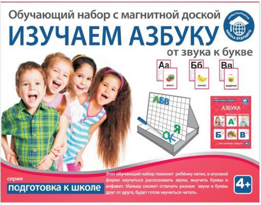 Обучающий набор Школа будущего Подготовка к школе