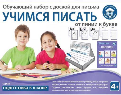 Обучающий набор Школа будущего Подготовка к школе  80104