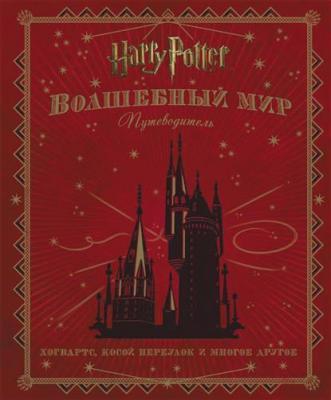 Книга Росмэн Гарри Поттер. Волшебный мир. Путеводитель книжки картонки росмэн волшебная снежинка новогодняя книга