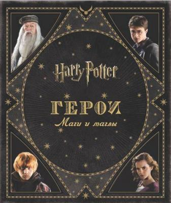 Книга Росмэн Гарри Поттер. Герои. Маги и маглы книжки картонки росмэн волшебная снежинка новогодняя книга