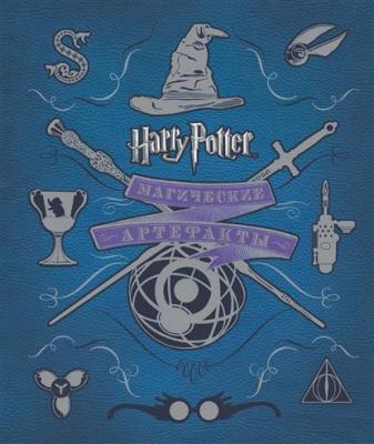 Книга Росмэн Гарри Поттер Магические артефакты