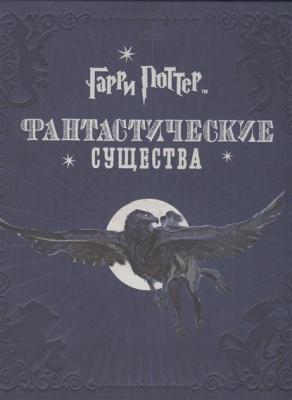 Книга Росмэн Гарри Поттер. Фантастические существа