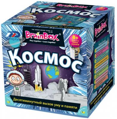 Настольная игра BrainBOX логическая Сундучок знаний Космос настольная игра brainbox развивающая сундучок знаний мир математики 90718
