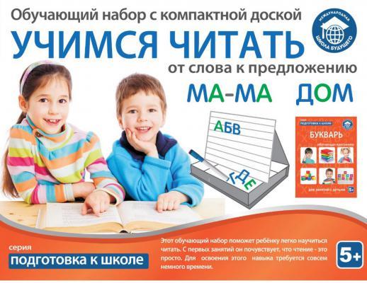 Обучающий набор Школа будущего Подготовка к школе  80106