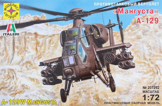 Вертолёт Моделист Мангуста А-129 1:72 серый  207292