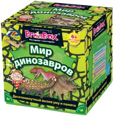 Настольная игра BrainBOX развивающая Сундучок знаний Мир динозавров 90738 настольная игра brainbox развивающая сундучок знаний мир математики 90718