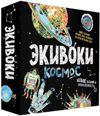 Настольная игра Экивоки для вечеринки Космос 21222 настольная игра для вечеринки hasbro монополия моя первая игра a6984h