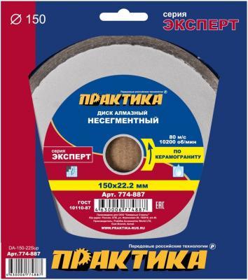 Алмазный диск Практика Эксперт-Керамогранит 150х22 774-887