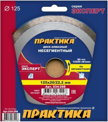 Алмазный диск Практика Эксперт-Керамогранит 125x22/20 034-298