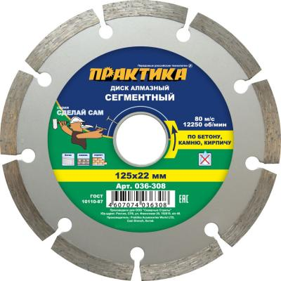 Алмазный диск Практика Сделай Сам 125х22 036-308 алмазный диск практика сделай сам 125х22 036 308