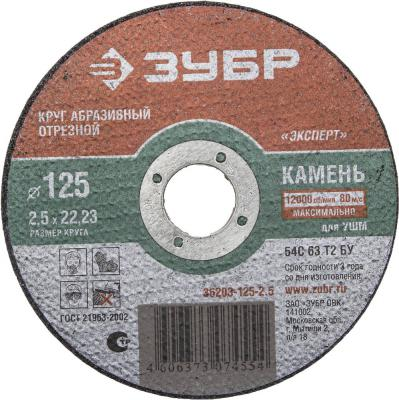 Отрезной круг Зубр абразивный для УШМ 125х2.5х22.2мм по камню 36203-125-2.5_z01