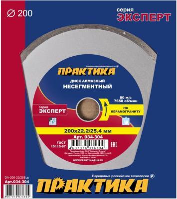 Алмазный диск Практика Эксперт-Керамогранит 200х25.4/22 034-304