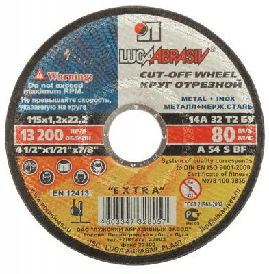 "Отрезной круг Зубр ""Луга"" абразивный для УШМ 125х1.2х22.2мм по металлу 3612-125-1,2"