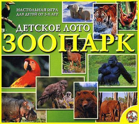 """Настольная игра Десятое королевство лото """"Зоопарк"""" 00083ДК"""