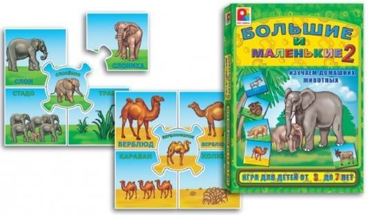 Настольная игра Радуга развивающая Большие и маленькие-2 С-420 настольная игра развивающая радуга самым маленьким малыши и краски с 982