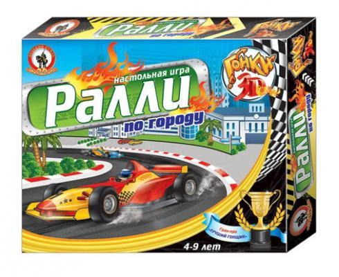 Настольная игра Русский Стиль ходилка Гонки 3D Ралли по городу 3848