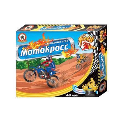 Настольная игра Русский Стиль ходилка «Гонки 3D» Мотокросс 3846 sergio tacchini club