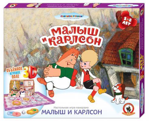 Настольная игра Русский Стиль игра-панорама «Малыш и Карлсон»