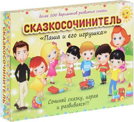 Настольная игра Сказкосочинитель развивающая Паша и его игрушка