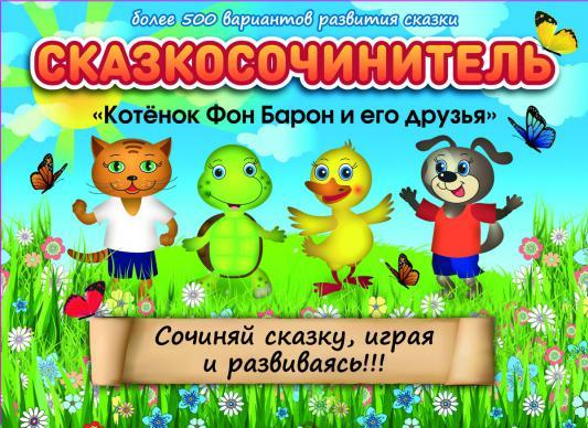 Настольная игра развивающая Сказкосочинитель Котенок Фон Барон и его игрушка  К-1