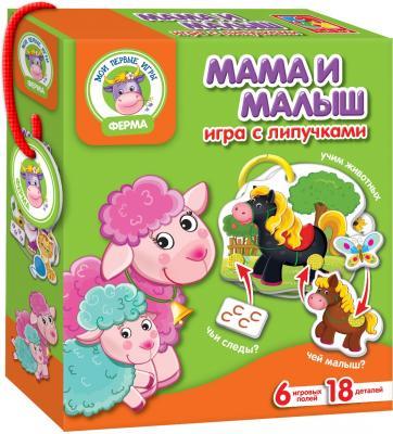 Настольная игра Vladi toys развивающая Мама и малыш с липучками vladi toys кд умнички пиши и вытирай корова