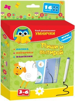 Настольная игра Vladi toys развивающая Пиши и вытирай Овечка VT1305-03 игра тм vladi toys клуб дошкольника умнички пиши и вытирай овечка
