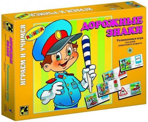 Настольная игра Step Puzzle развивающая Дорожные знаки настольная игра step puzzle развивающая чей домик 76012