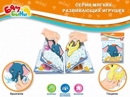 Книжка для купания для ванны S+S TOYS 100648007 с брызгалкой и пищалкой