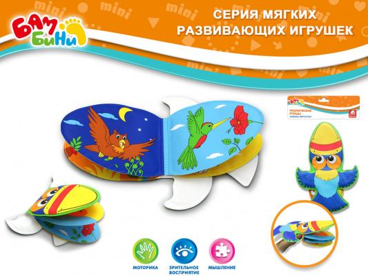 Книжка-перчатка для купания для ванны S+S TOYS Бамбини 100654334 merry s 2016 new quality brand designer cool polarized men sunglasses uv400 protect sun glasses for men s with box s 8611