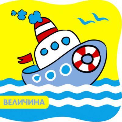 Книжка для купания для ванны Мозаика-синтез Купашки. Кораблик