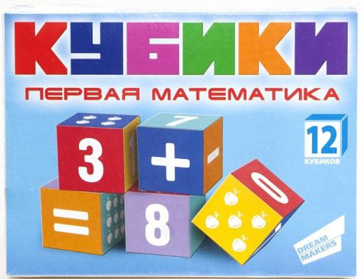 Набор кубиков Dream makers Первая математика от 3 лет 12 шт KB1607 мягкие игрушки dream makers медвежонок в капкейке cupcake bears лололи
