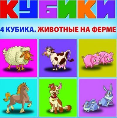 """Набор кубиков Dream makers """"Животные на ферме"""" от 3 лет шт"""