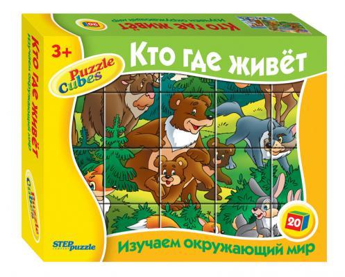 Кубики Step Puzzle Кто где живет от 3 лет 20 шт