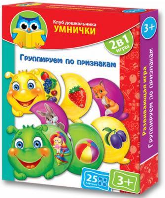 Настольная игра развивающая Vladi toys Группируем по признакам  VT1306-02 vladi toys настольная игра больше чем азбука vladi toys