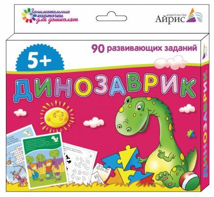 Настольная игра развивающая АЙРИС-ПРЕСС Динозаврик 24263 айрис пресс занимательные эксперименты и опыты ола ф дюпре ж п жибер а м леба п лебьом д