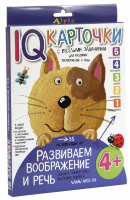Набор для игры АЙРИС-ПРЕСС карточная IQ карточки - Развиваем воображение и речь набор для игры карточная айрис пресс iq карточки развиваем мышление 25624