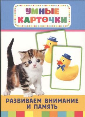Купить Развивающие карточки Росмэн Умные карточки 23677, Обучающие материалы для детей