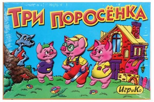 Настольная игра ИгриКо развивающая Три Поросенка + 6 раскрасок airis press настольная игра волшебный театр три поросенка кошки мышки